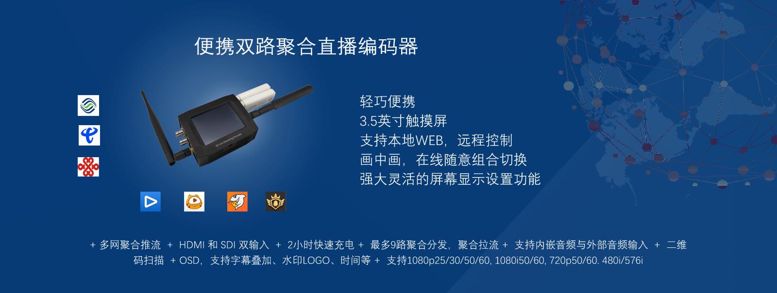 LiveV200编码器宣传图中文
